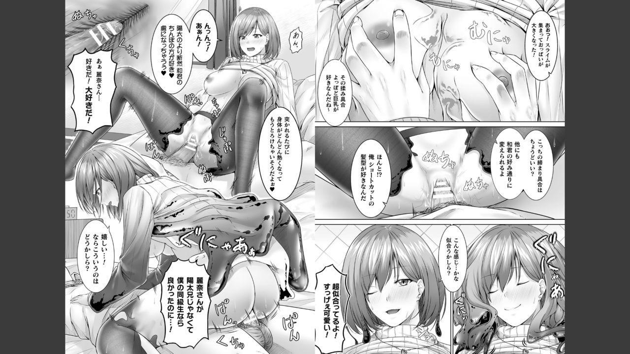Bessatsu Comic Unreal Tasha Henshin Shite Narisumashi Yuuwaku Hen Vol. 2 33