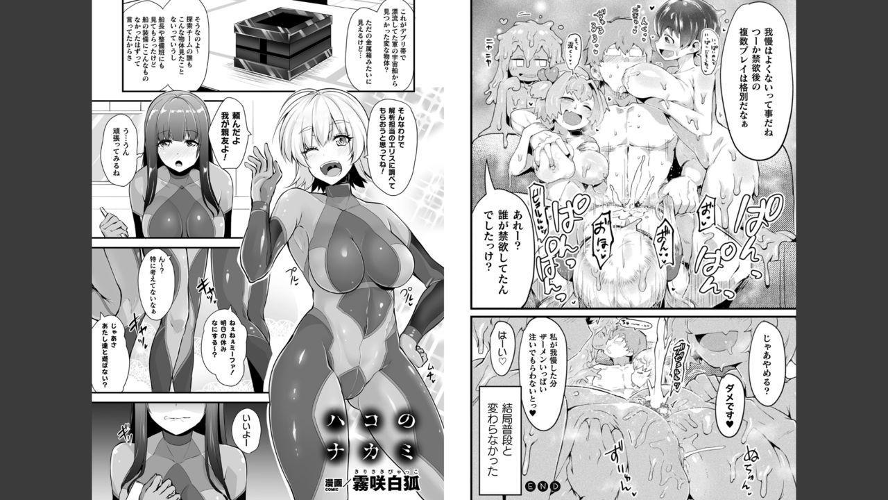 Bessatsu Comic Unreal Tasha Henshin Shite Narisumashi Yuuwaku Hen Vol. 2 6