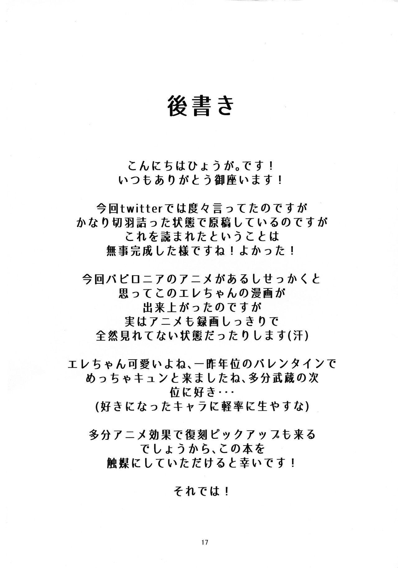 Meikai Love Milk 16