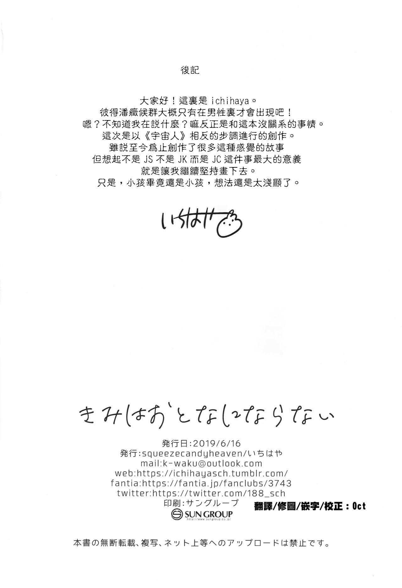 Kimi wa Otona ni Naranai | 你无法成为大人 25