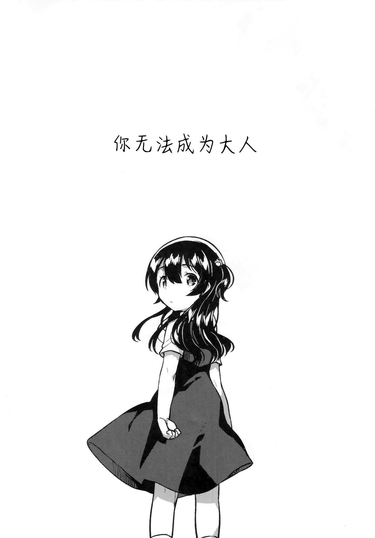 Kimi wa Otona ni Naranai | 你无法成为大人 4