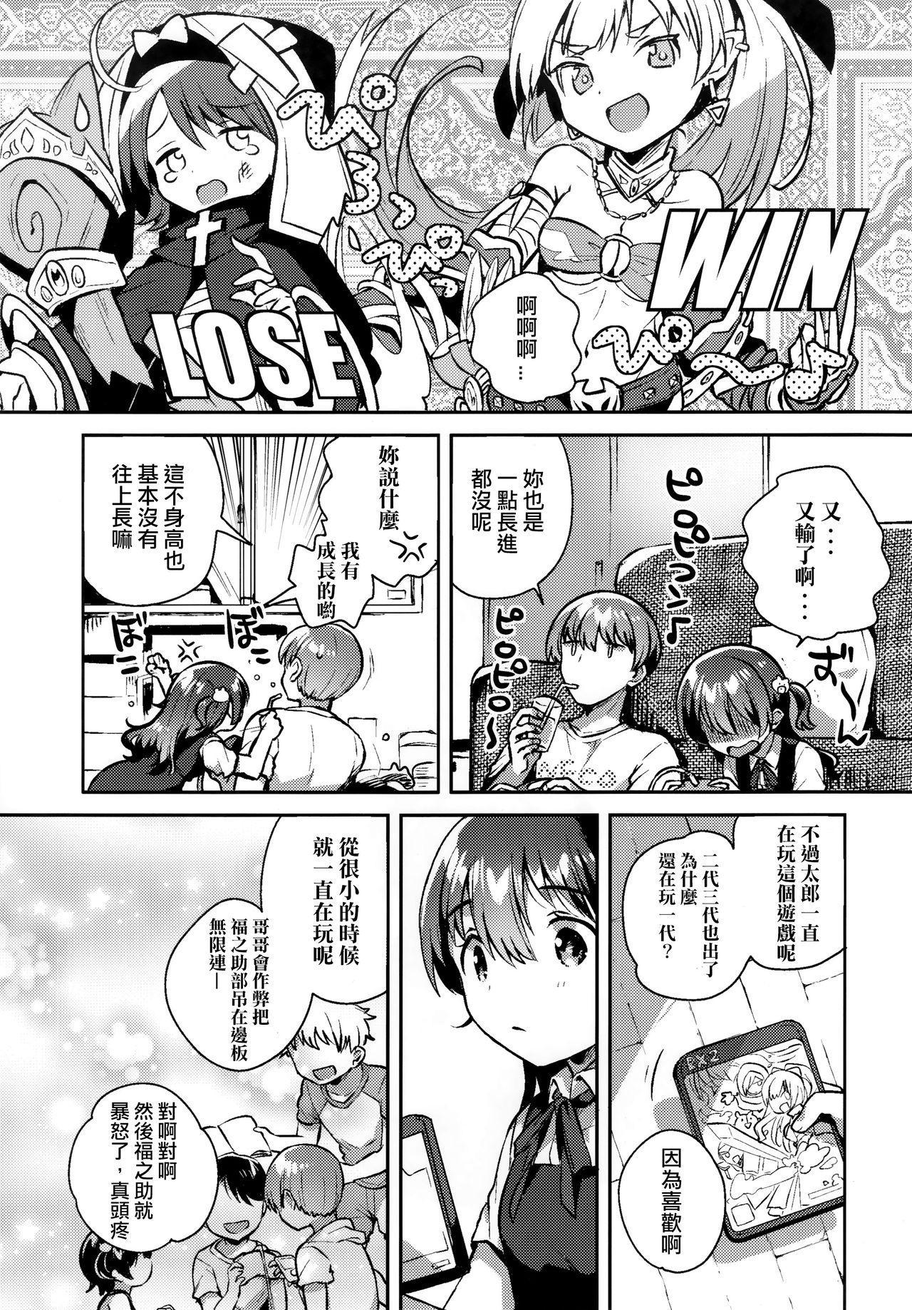 Kimi wa Otona ni Naranai | 你无法成为大人 5