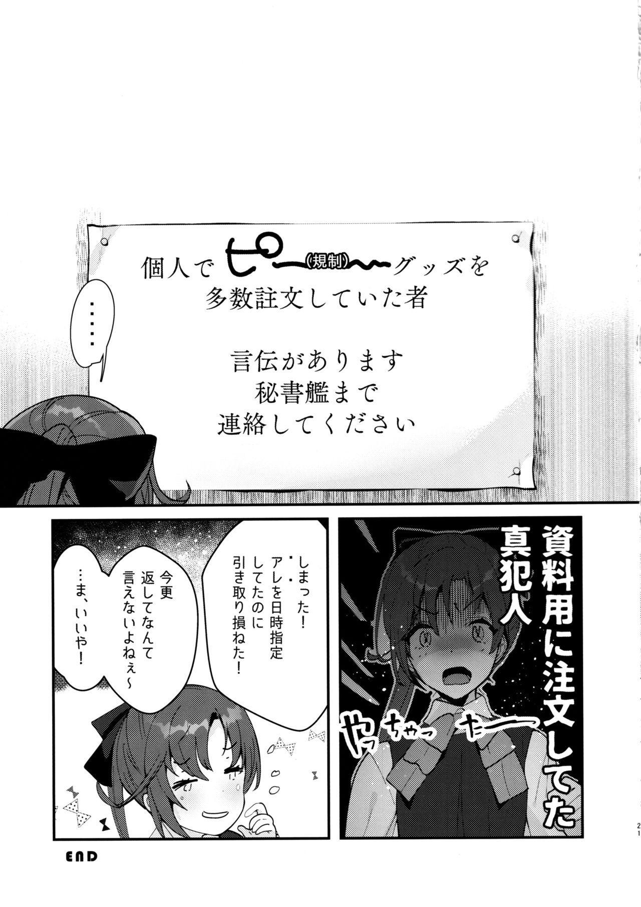 Binkan Takao Omocha Review Shite Miru? 19