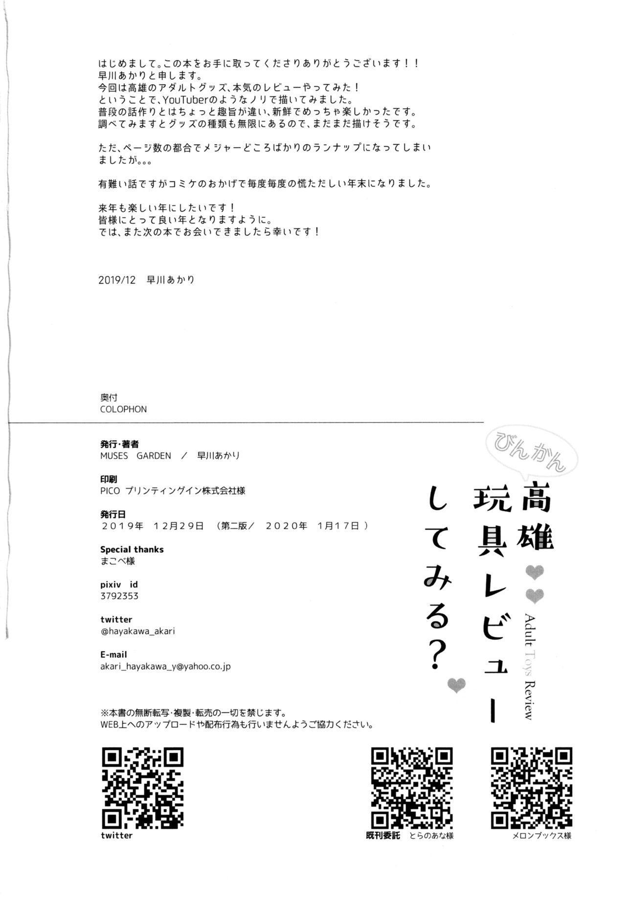 Binkan Takao Omocha Review Shite Miru? 20