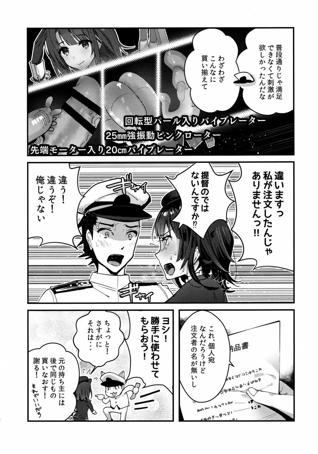 Binkan Takao Omocha Review Shite Miru? 4