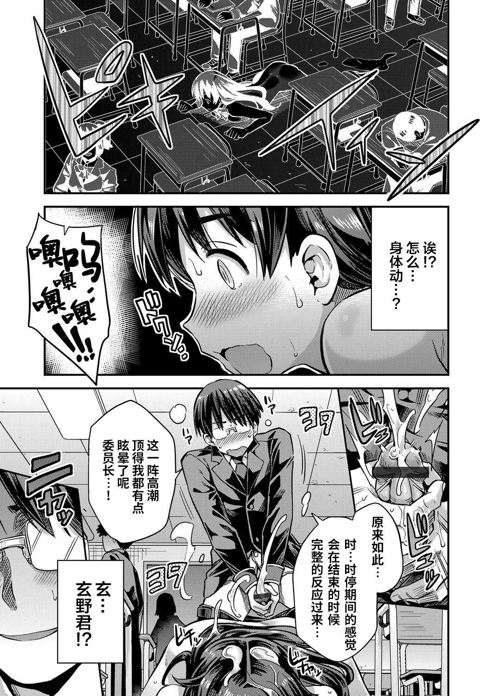 Tanetsuke Za·wa-rudo   配种吧!砸·瓦鲁多 13