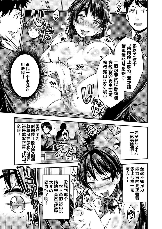 Tanetsuke Za·wa-rudo   配种吧!砸·瓦鲁多 5
