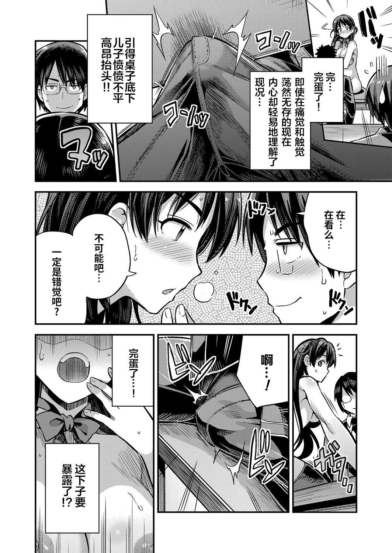 Tanetsuke Za·wa-rudo   配种吧!砸·瓦鲁多 6