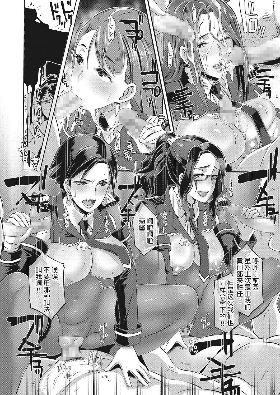[Butcha-U] SDPO ~Seimukan no Susume~ Mankou-chou Hen (Gekiroku! Seisatsu Micchaku 24-ji!) [Chinese] [路过的rlx个人练习汉化] 13