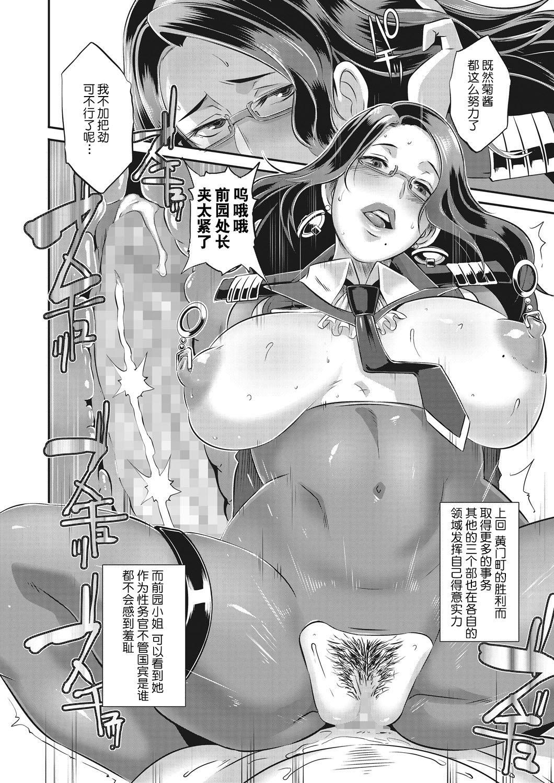 [Butcha-U] SDPO ~Seimukan no Susume~ Mankou-chou Hen (Gekiroku! Seisatsu Micchaku 24-ji!) [Chinese] [路过的rlx个人练习汉化] 15