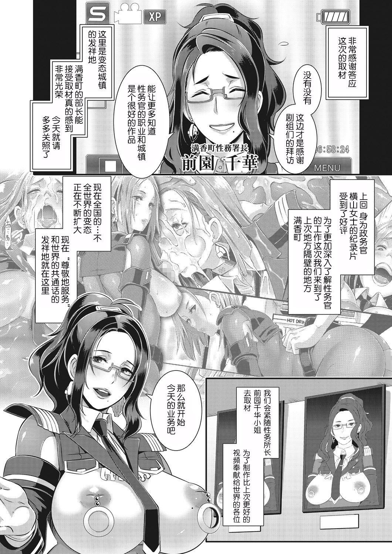 [Butcha-U] SDPO ~Seimukan no Susume~ Mankou-chou Hen (Gekiroku! Seisatsu Micchaku 24-ji!) [Chinese] [路过的rlx个人练习汉化] 1