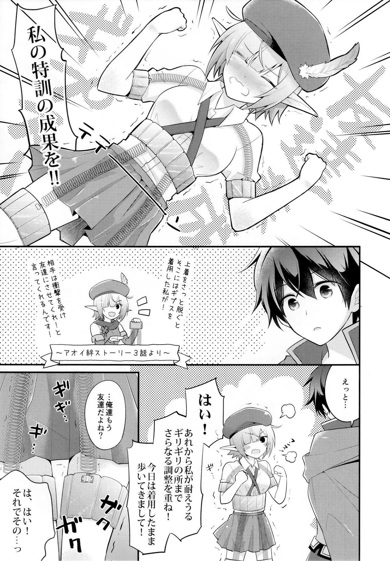 Aoi no Motto Otomodachi Daisakusen 9