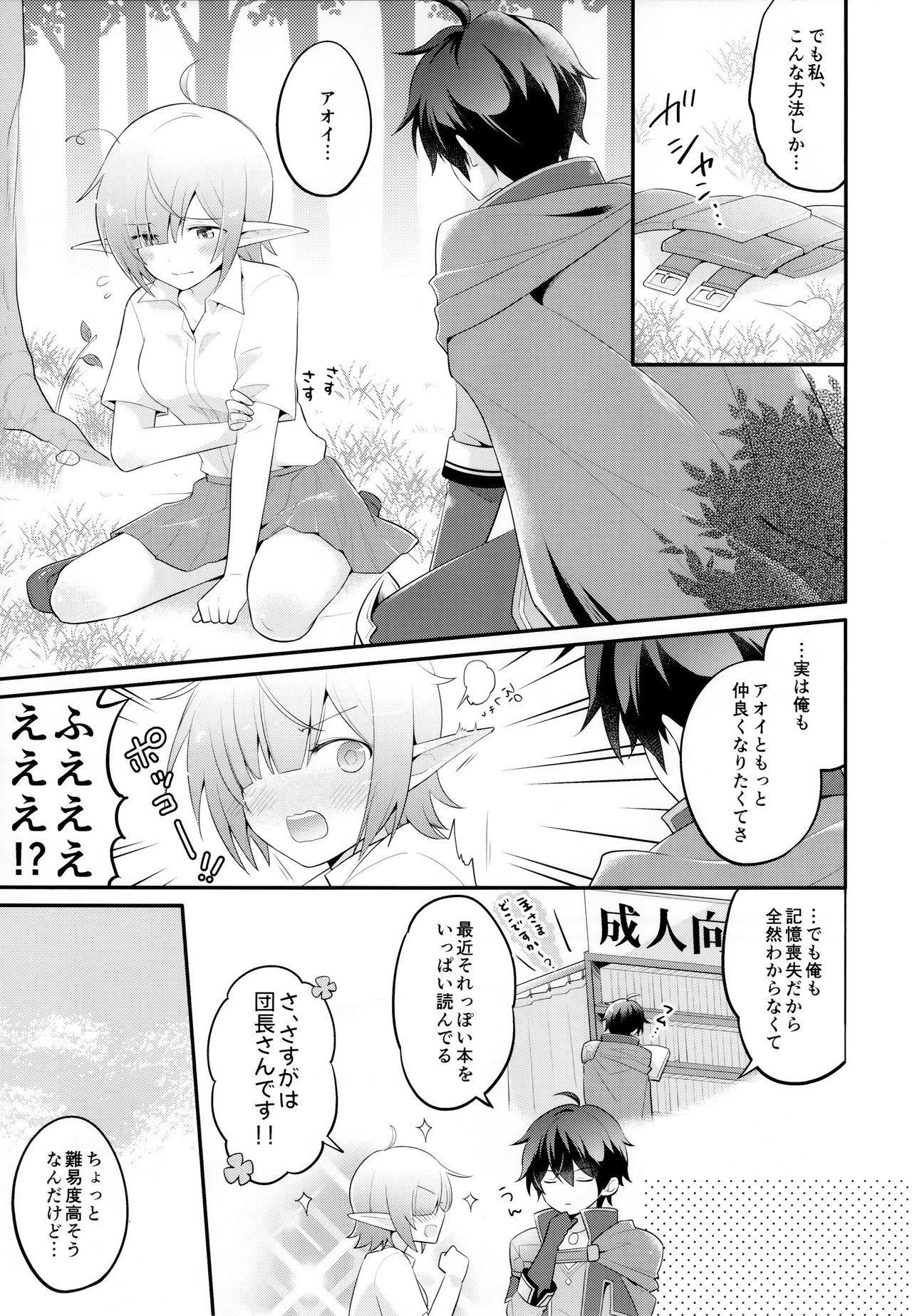 Aoi no Motto Otomodachi Daisakusen 11