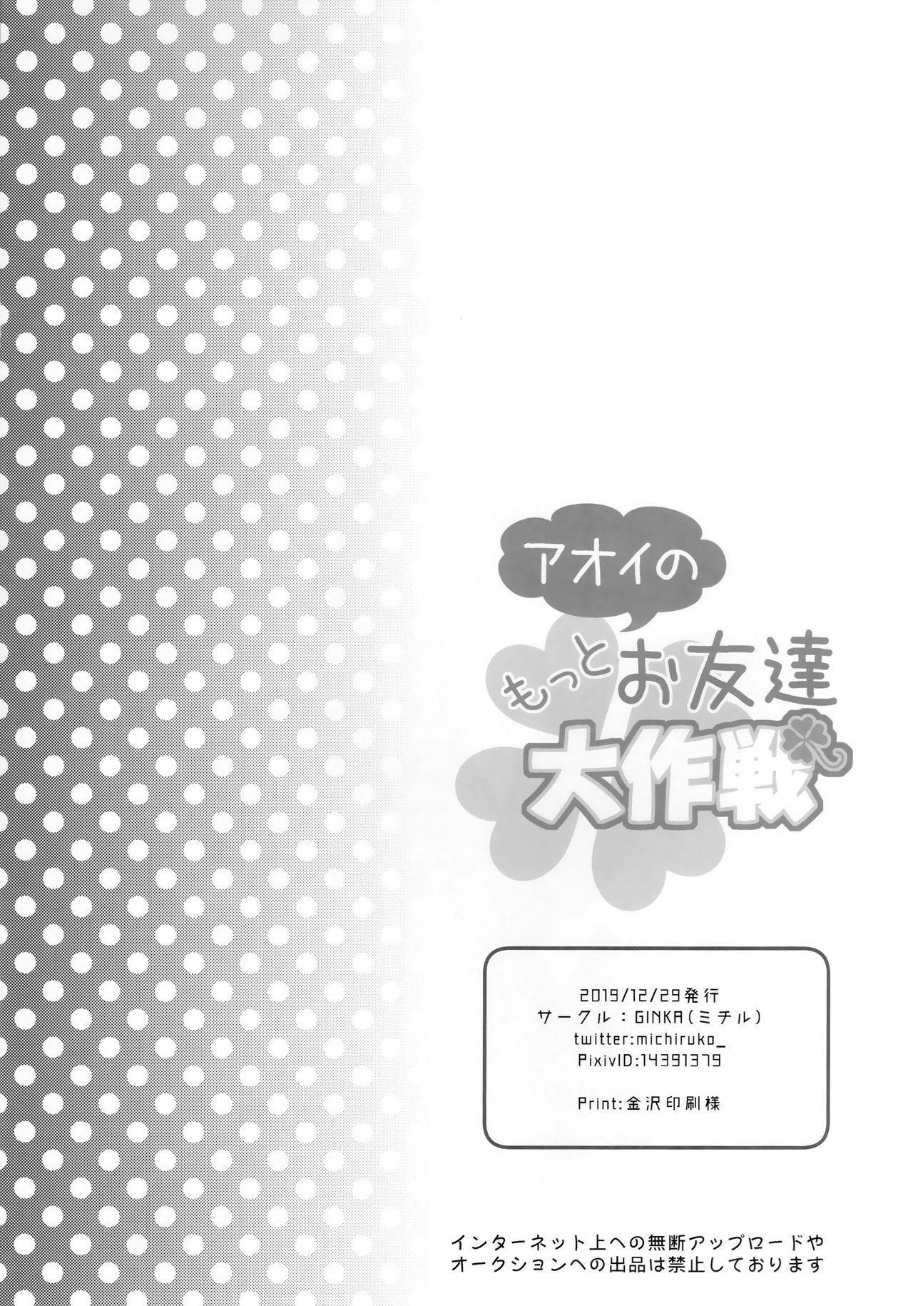 Aoi no Motto Otomodachi Daisakusen 22