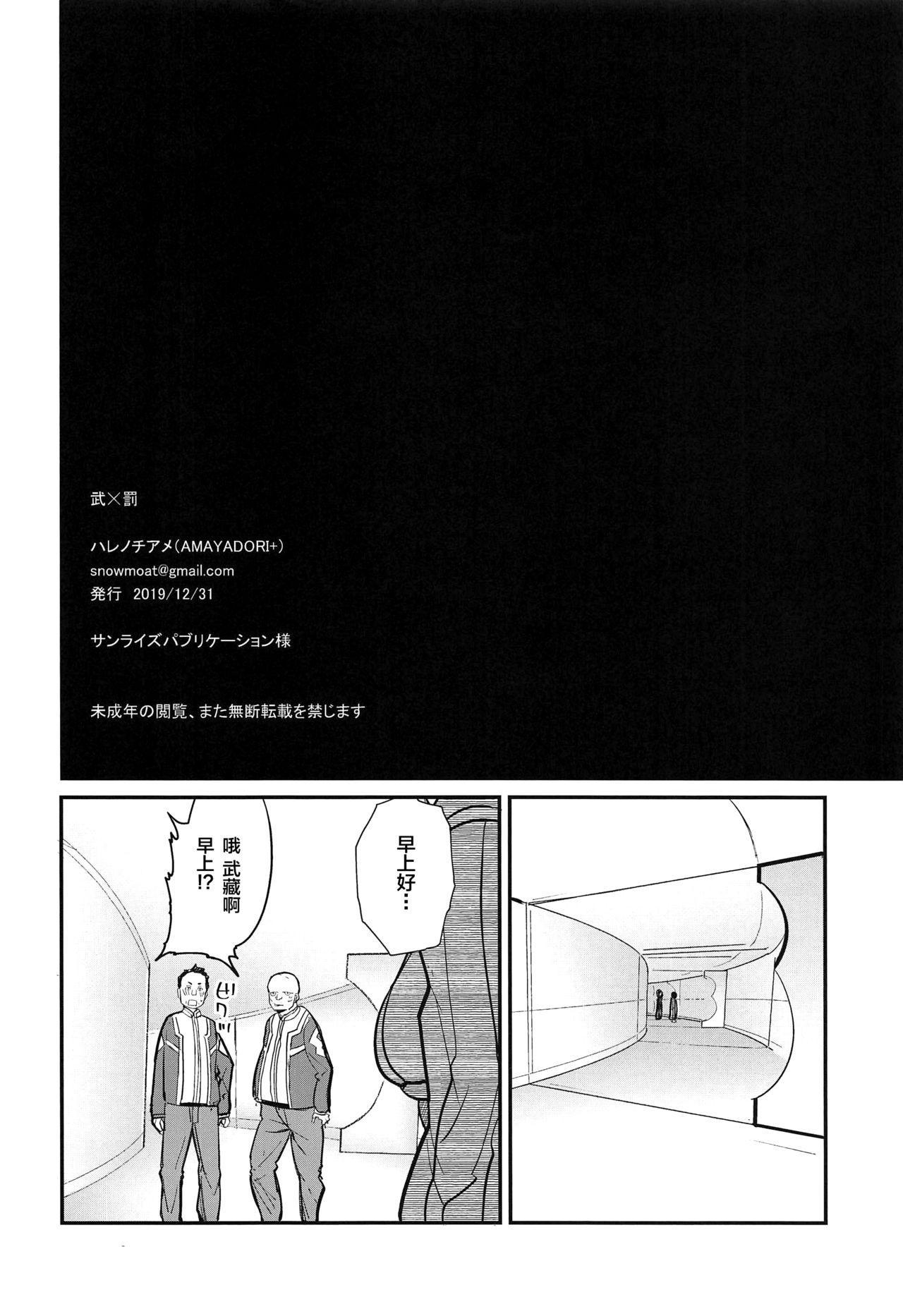 Musashi x BATSU 2