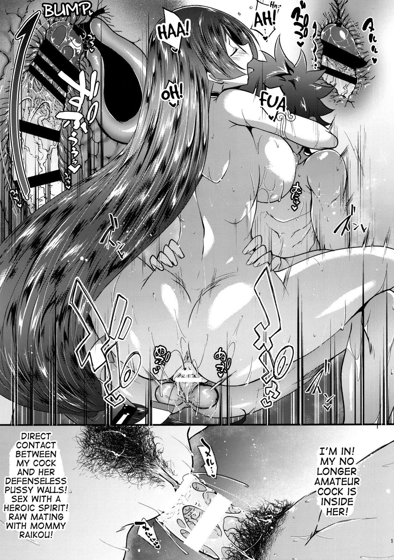 Raikou Mama Boseiteki Sakusei Nama Houshi. 18