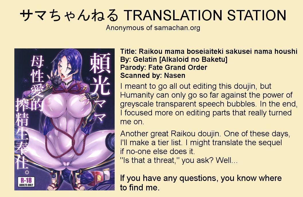 Raikou Mama Boseiteki Sakusei Nama Houshi. 27