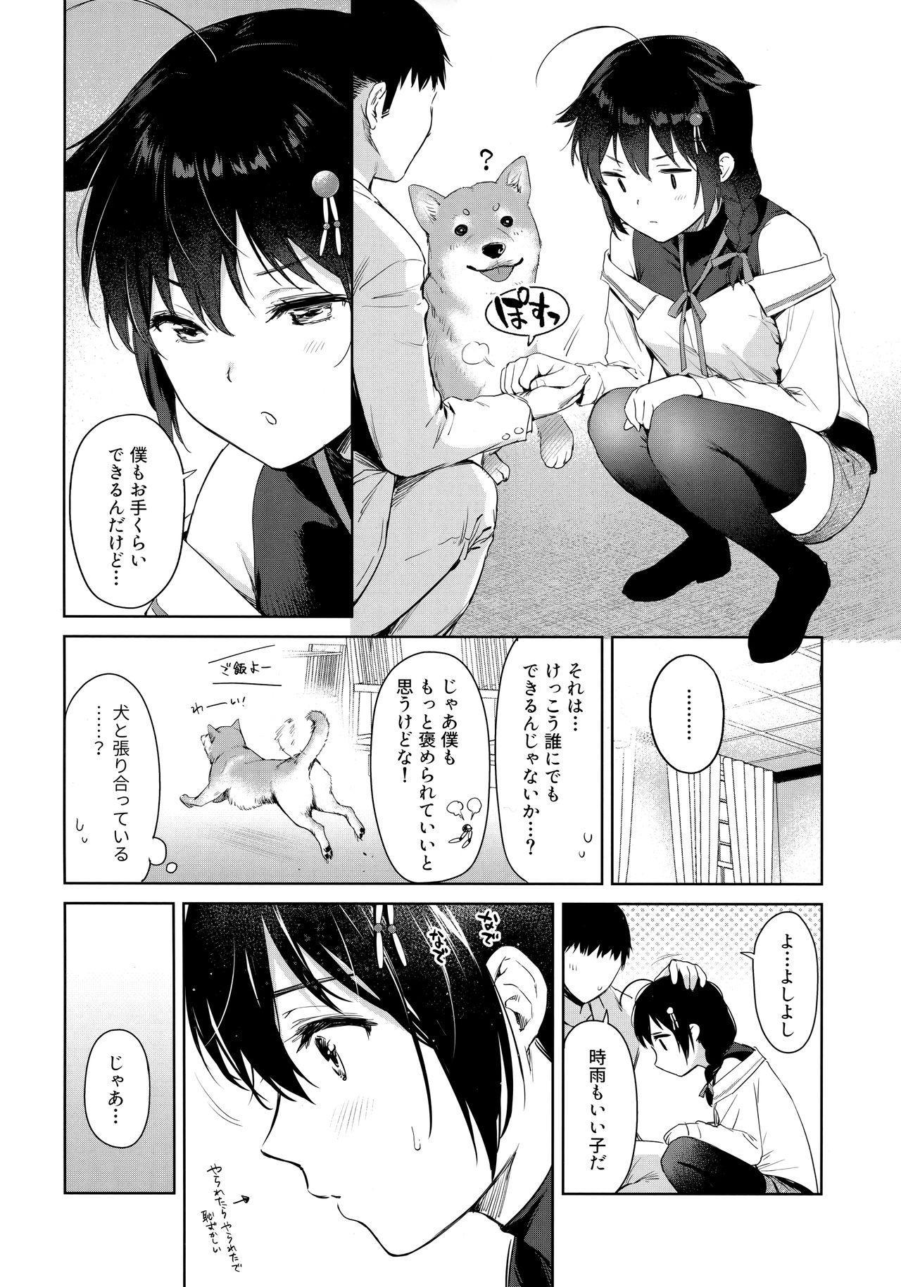 Shigure Honey Dog 2