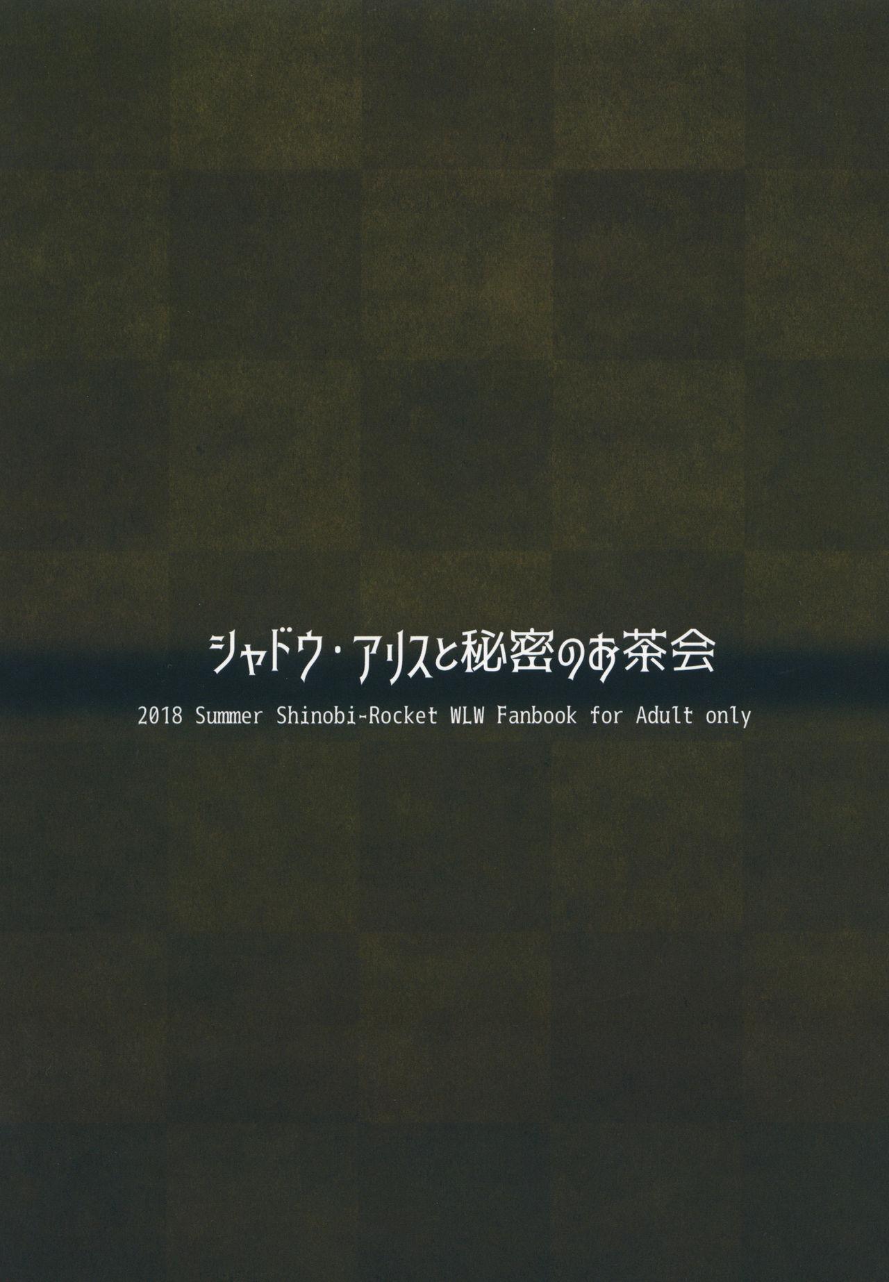 Shadow Alice to Himitsu no Ochakai 14
