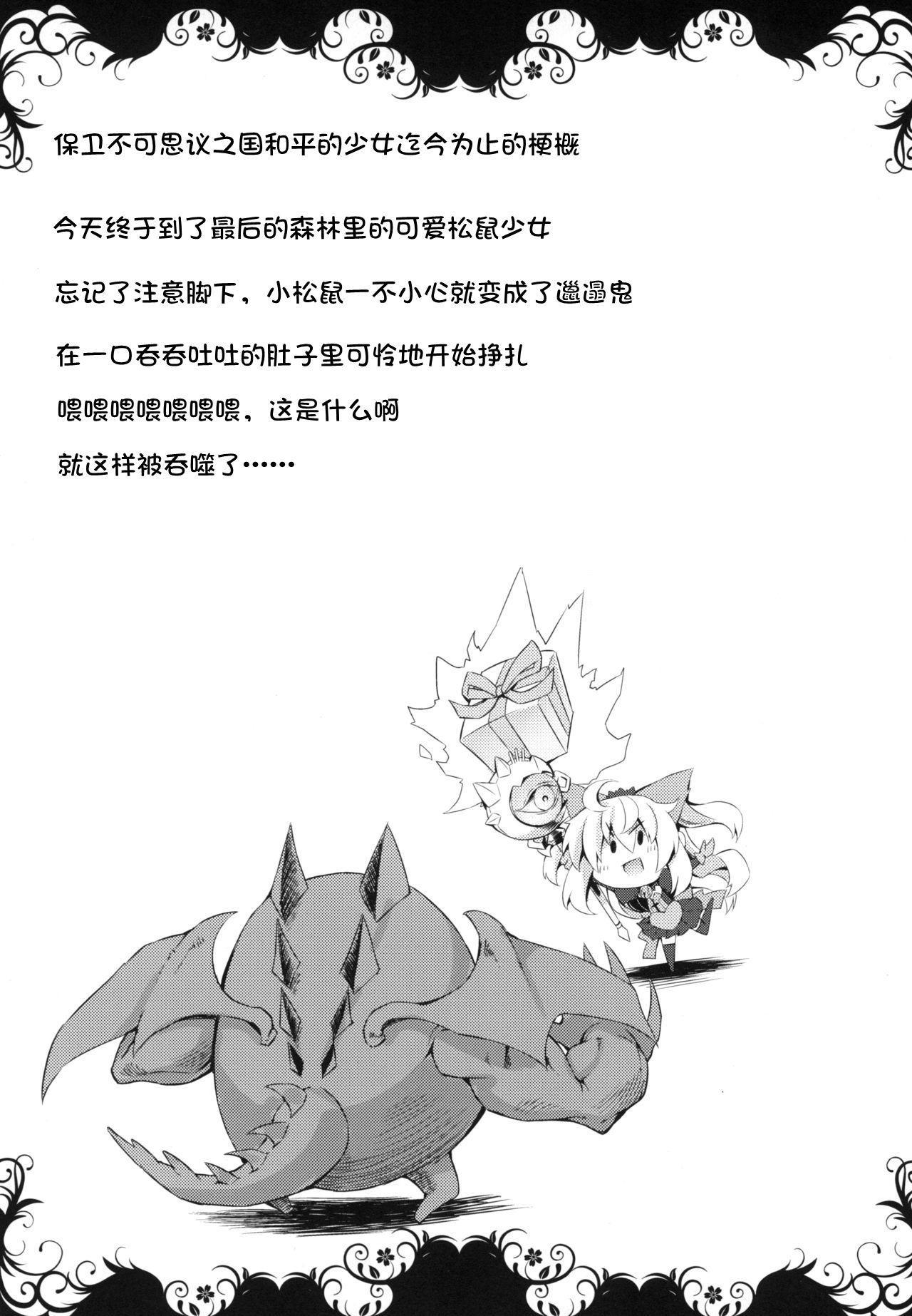 Shadow Alice to Himitsu no Ochakai 3