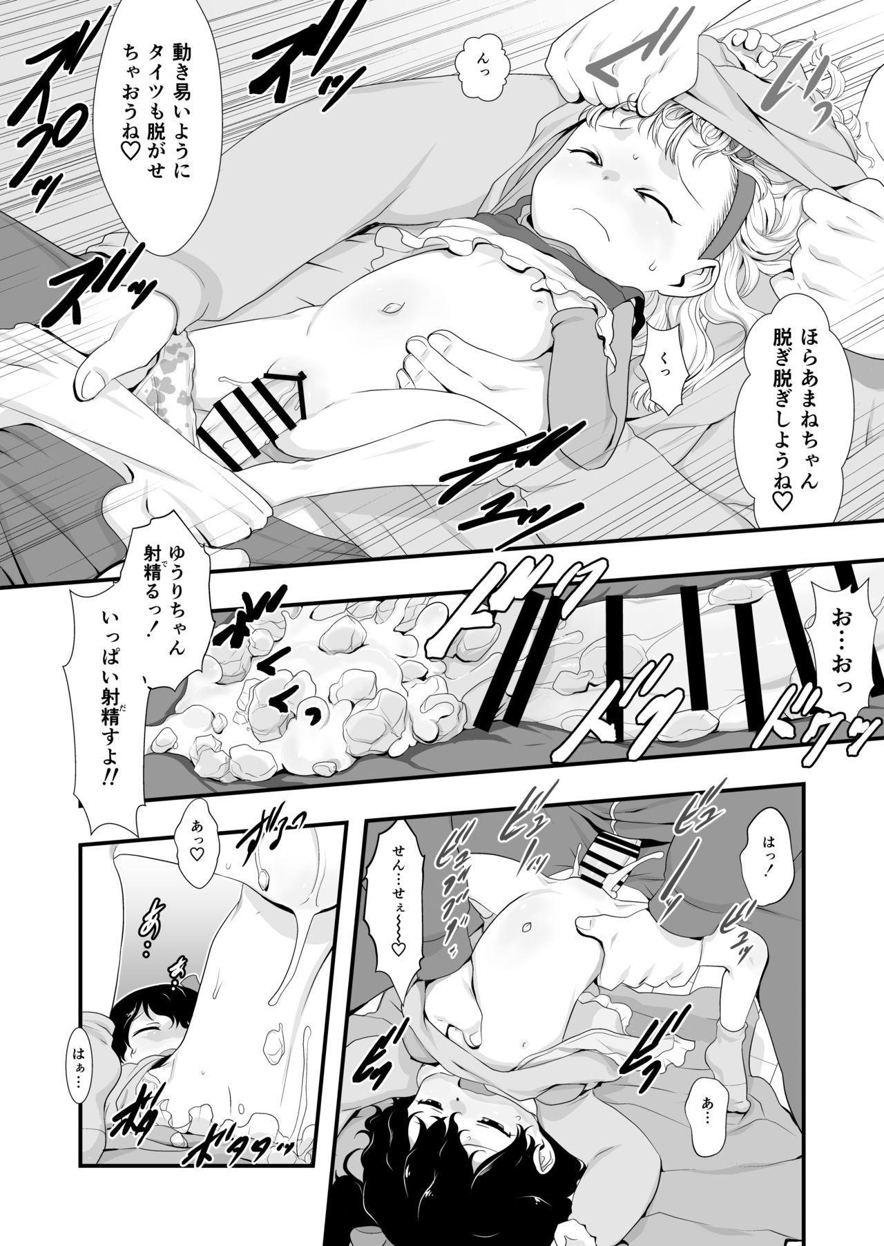 Oyatsu no Jikan. 14