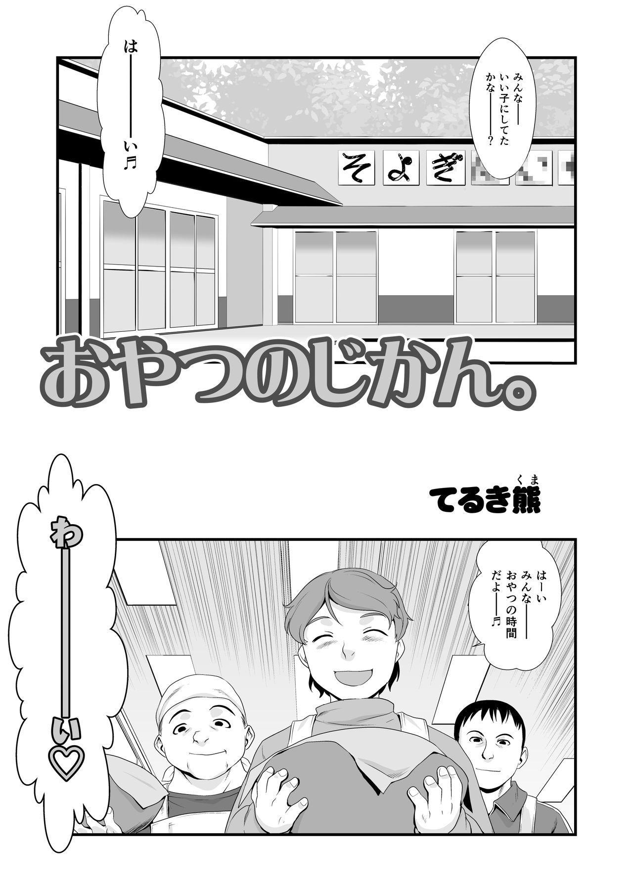 Oyatsu no Jikan. 1