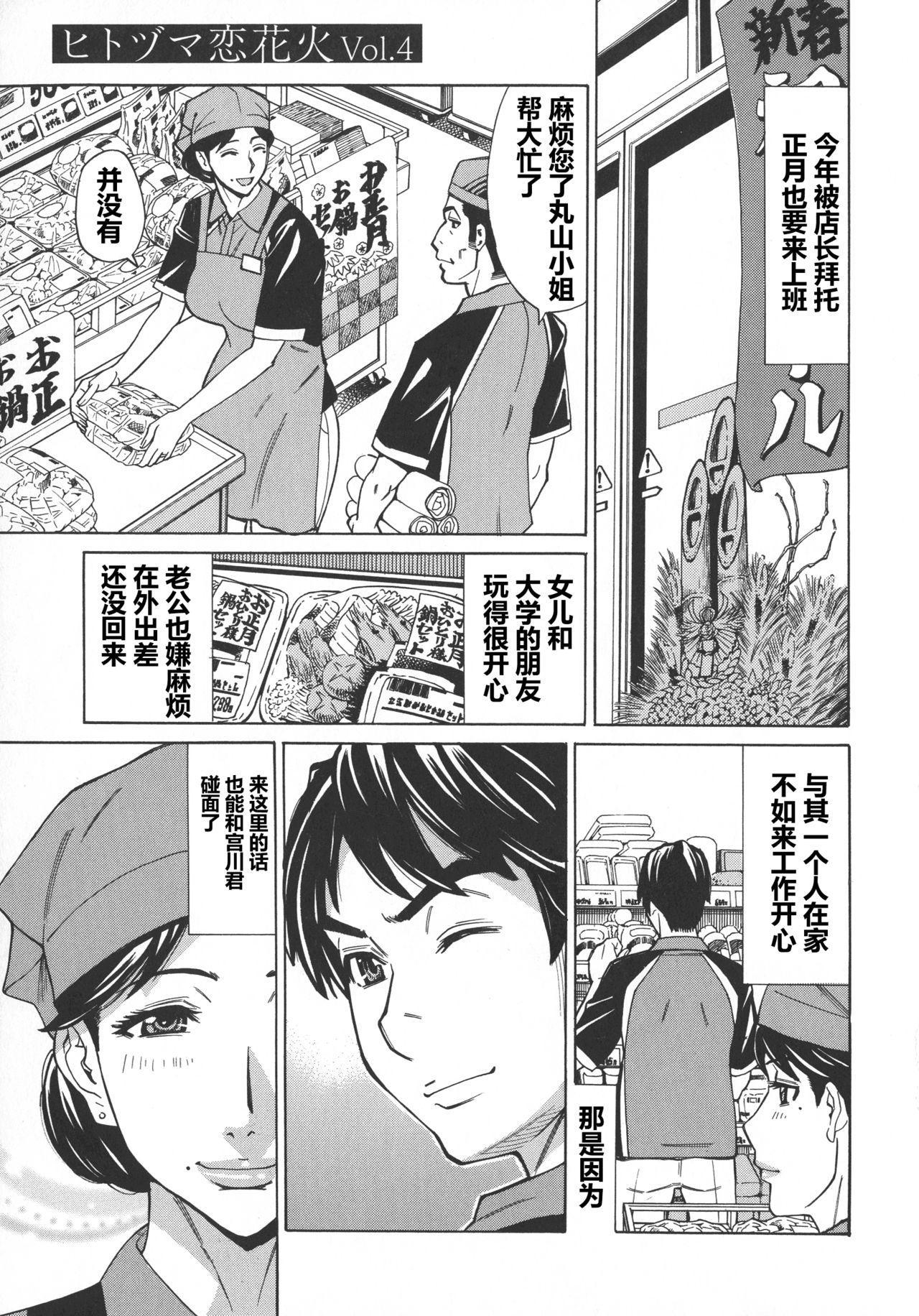 Hitozuma Koi Hanabi ~ Hajimete no Furin ga 3P ni Itaru made .04(chinese)【每天一发的个人汉化】 0
