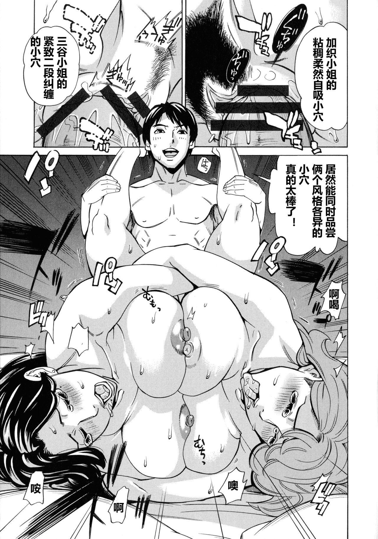 Hitozuma Koi Hanabi ~ Hajimete no Furin ga 3P ni Itaru made .04(chinese)【每天一发的个人汉化】 14