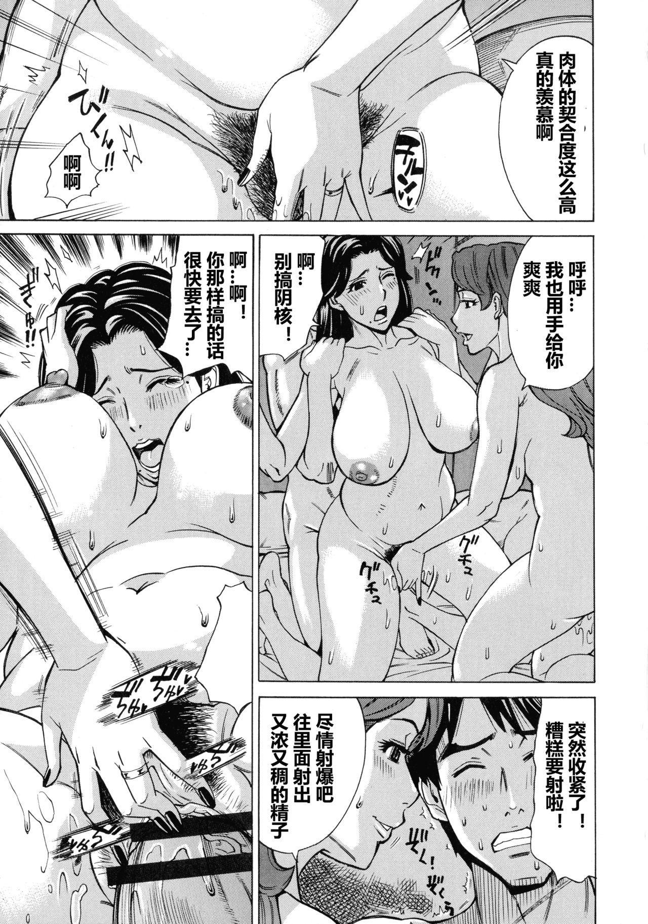 Hitozuma Koi Hanabi ~ Hajimete no Furin ga 3P ni Itaru made .04(chinese)【每天一发的个人汉化】 16