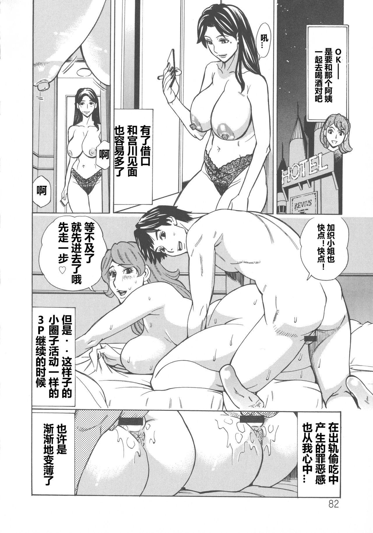Hitozuma Koi Hanabi ~ Hajimete no Furin ga 3P ni Itaru made .04(chinese)【每天一发的个人汉化】 18