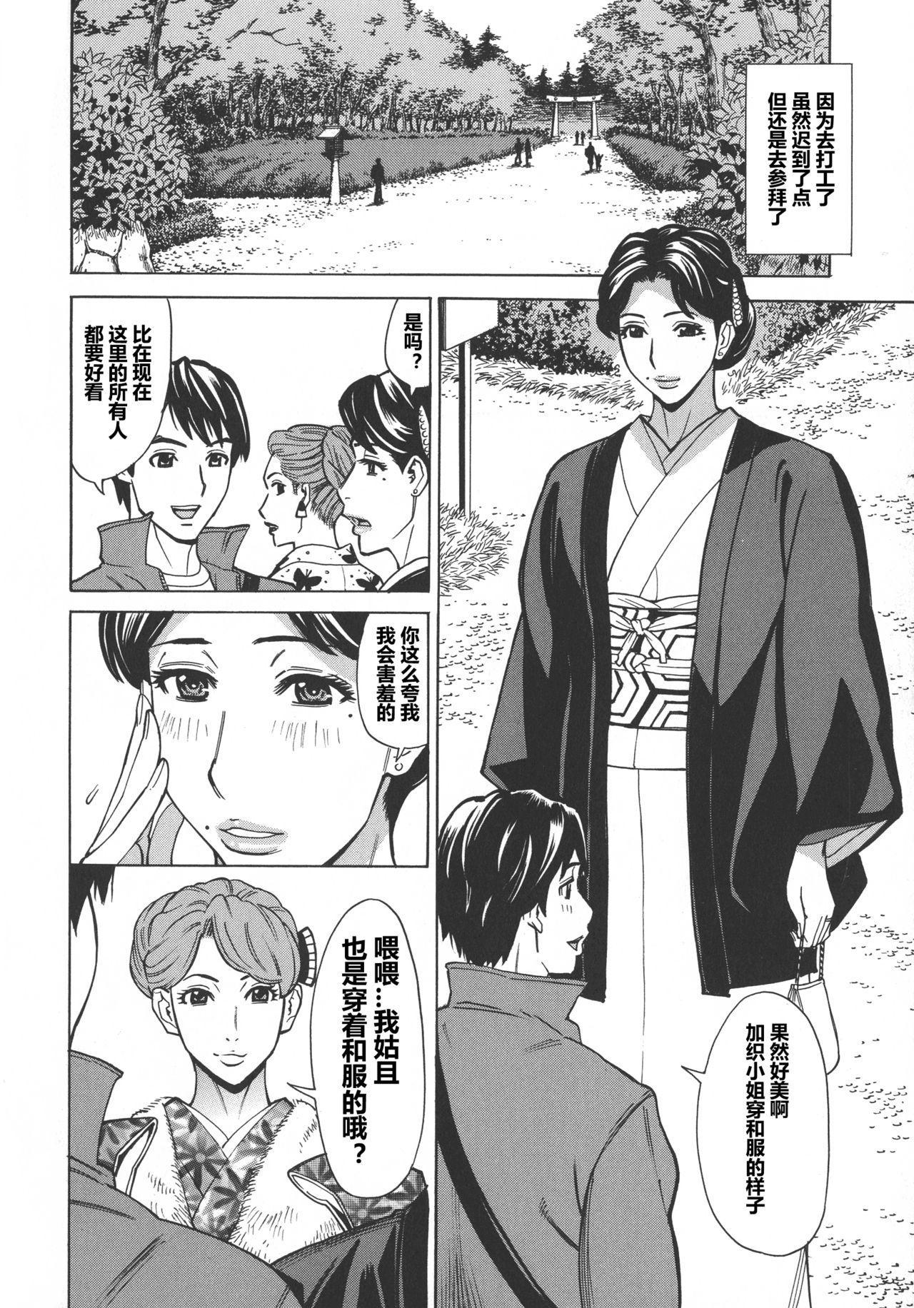 Hitozuma Koi Hanabi ~ Hajimete no Furin ga 3P ni Itaru made .04(chinese)【每天一发的个人汉化】 1