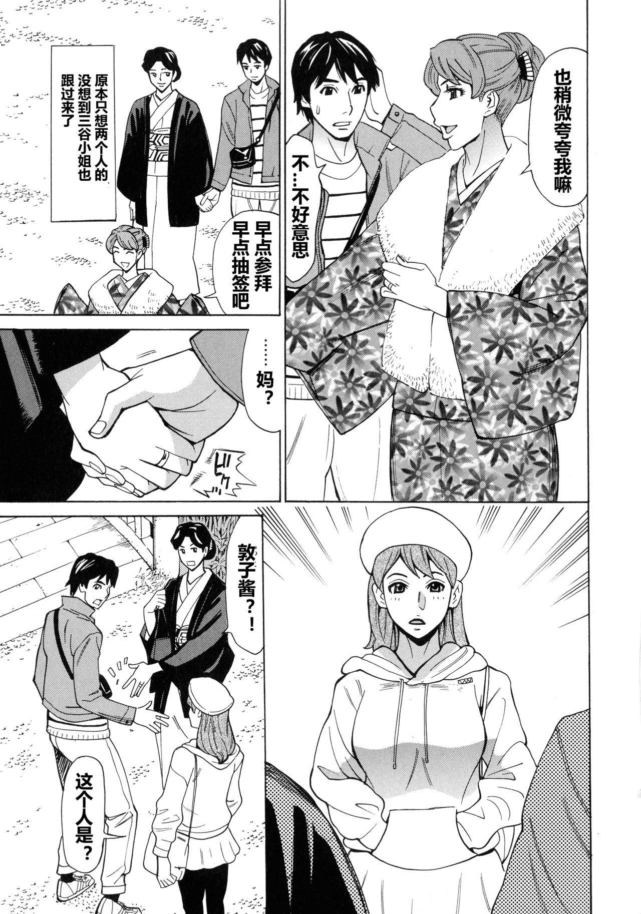 Hitozuma Koi Hanabi ~ Hajimete no Furin ga 3P ni Itaru made .04(chinese)【每天一发的个人汉化】 2