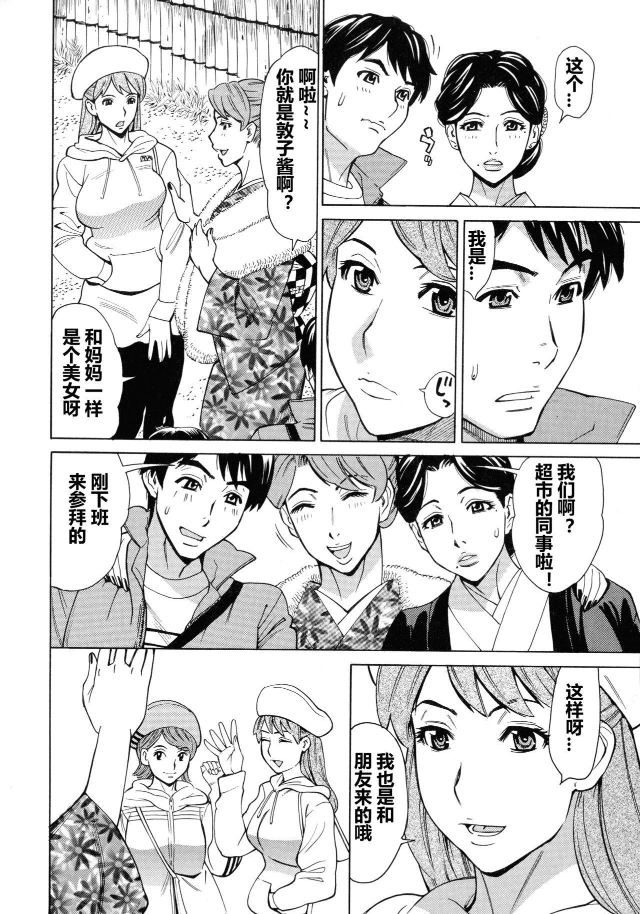 Hitozuma Koi Hanabi ~ Hajimete no Furin ga 3P ni Itaru made .04(chinese)【每天一发的个人汉化】 3