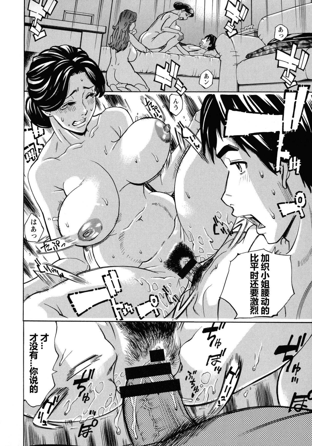 Hitozuma Koi Hanabi ~ Hajimete no Furin ga 3P ni Itaru made .04(chinese)【每天一发的个人汉化】 7