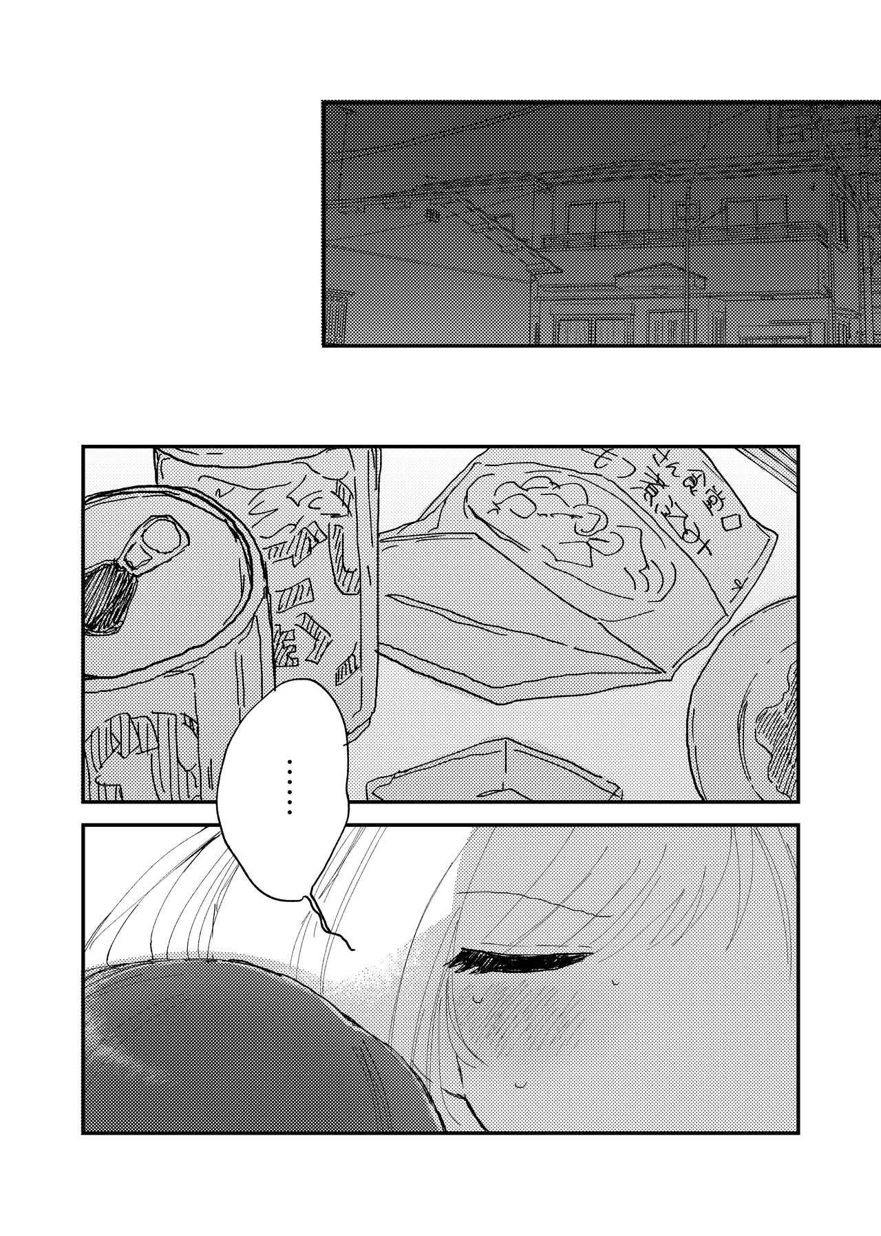 Shime wa Bed de. 7