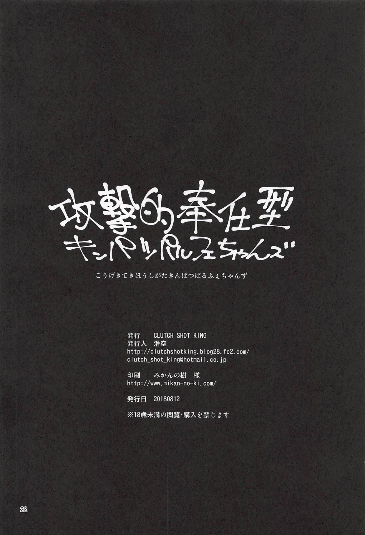 Kougekiteki Houshigata Kinpatsu Parfait-chans 20