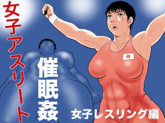 Joshi Athlete Saiminkan Joshi Wrestling Hen 0