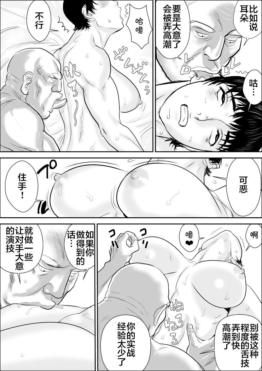 Joshi Athlete Saiminkan Joshi Wrestling Hen 19