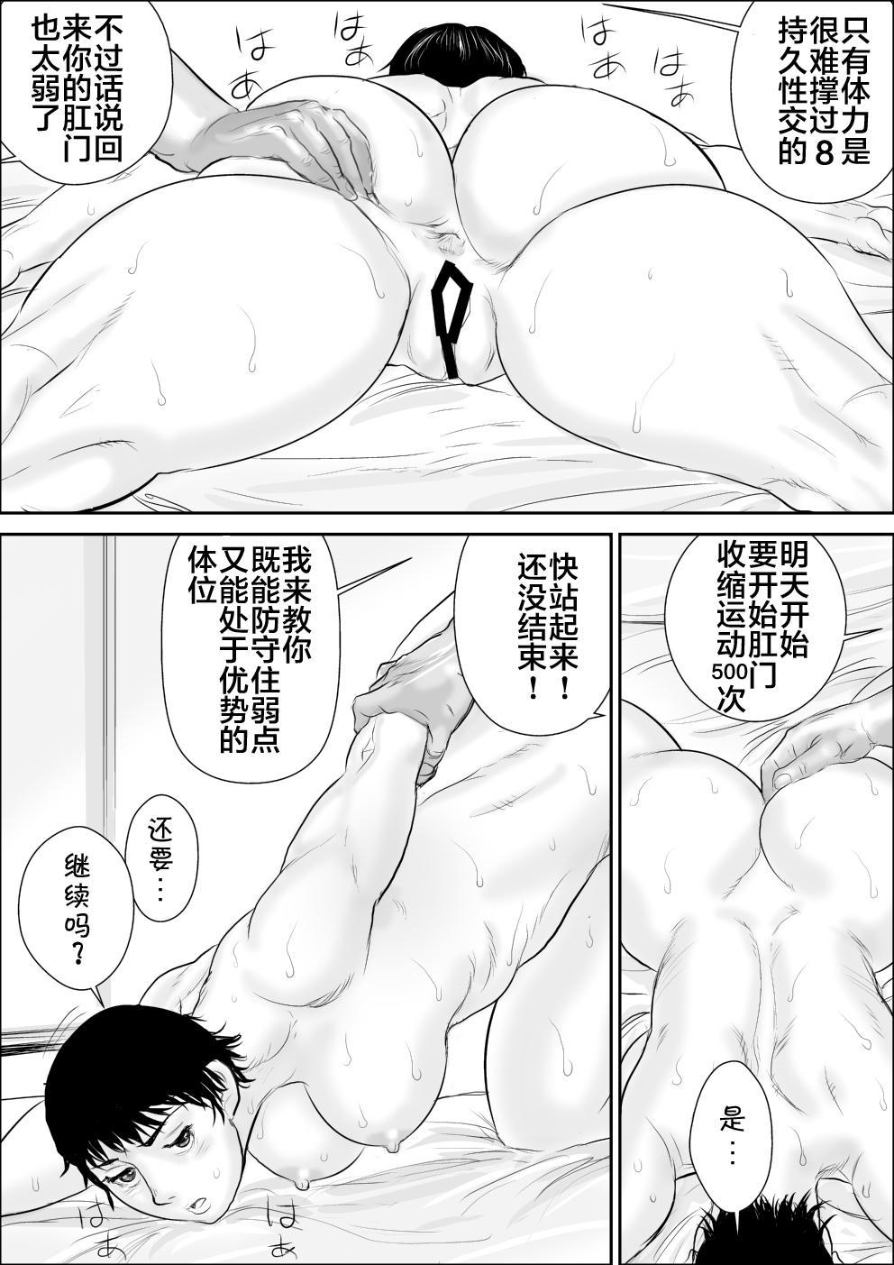 Joshi Athlete Saiminkan Joshi Wrestling Hen 27