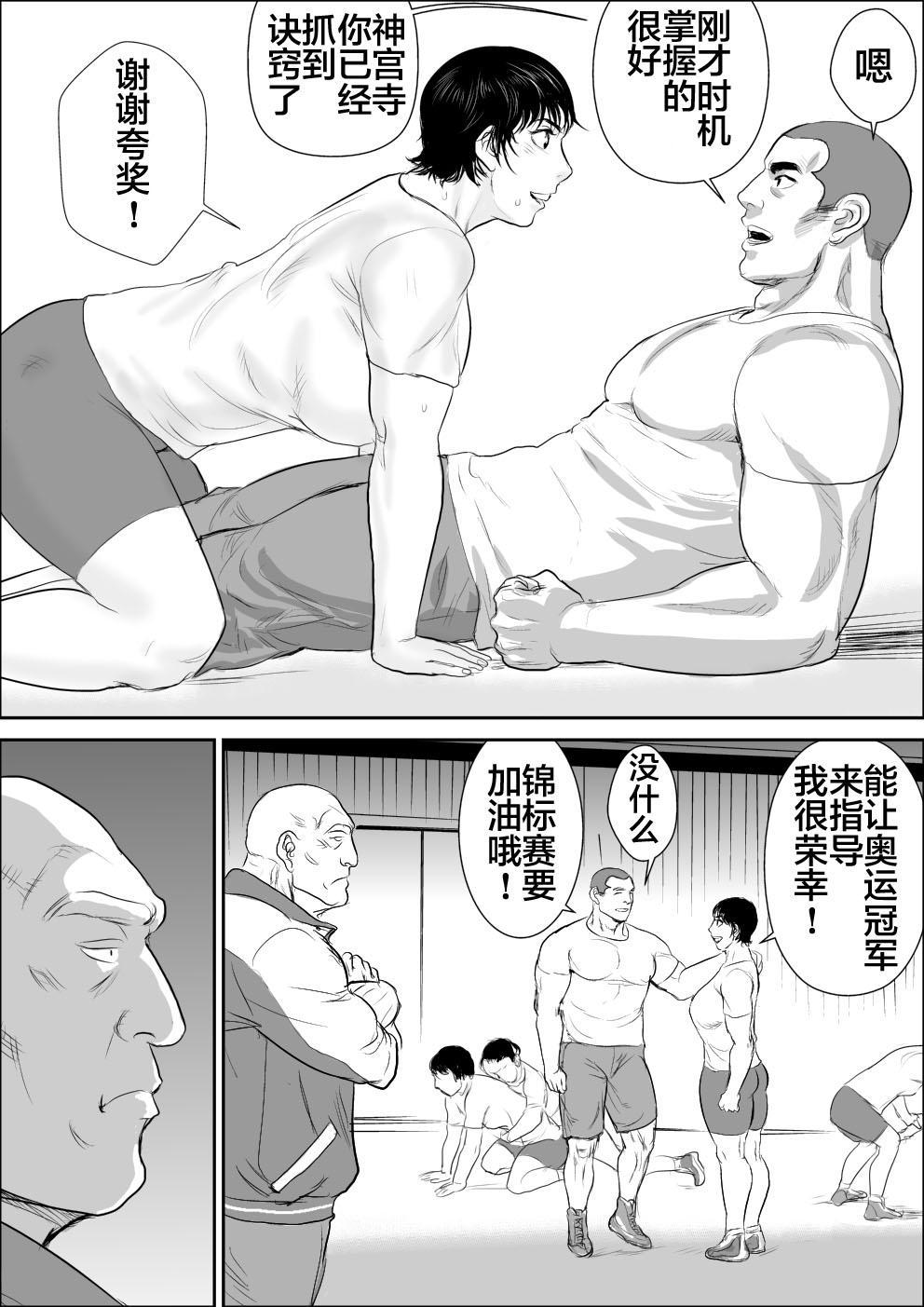 Joshi Athlete Saiminkan Joshi Wrestling Hen 2