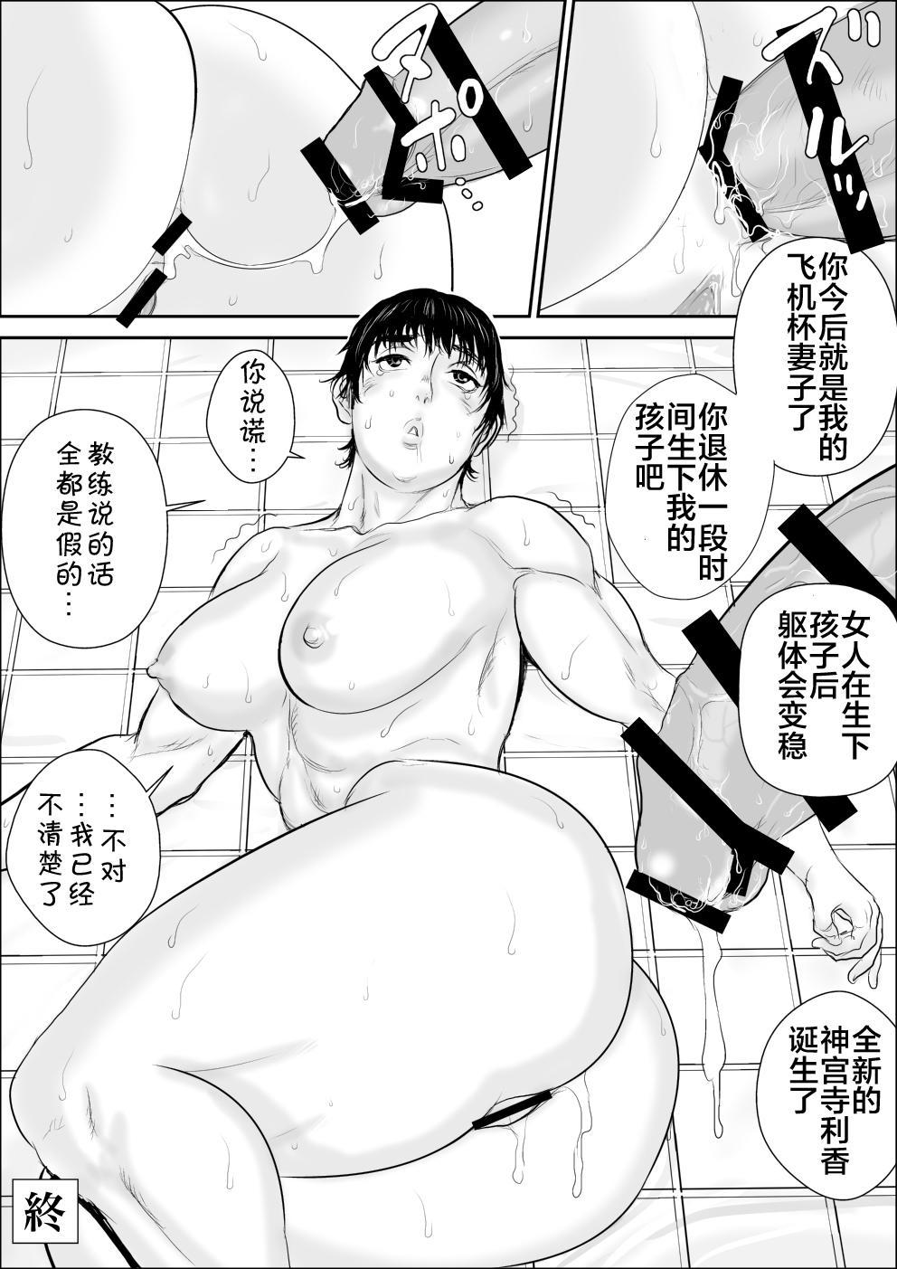 Joshi Athlete Saiminkan Joshi Wrestling Hen 41