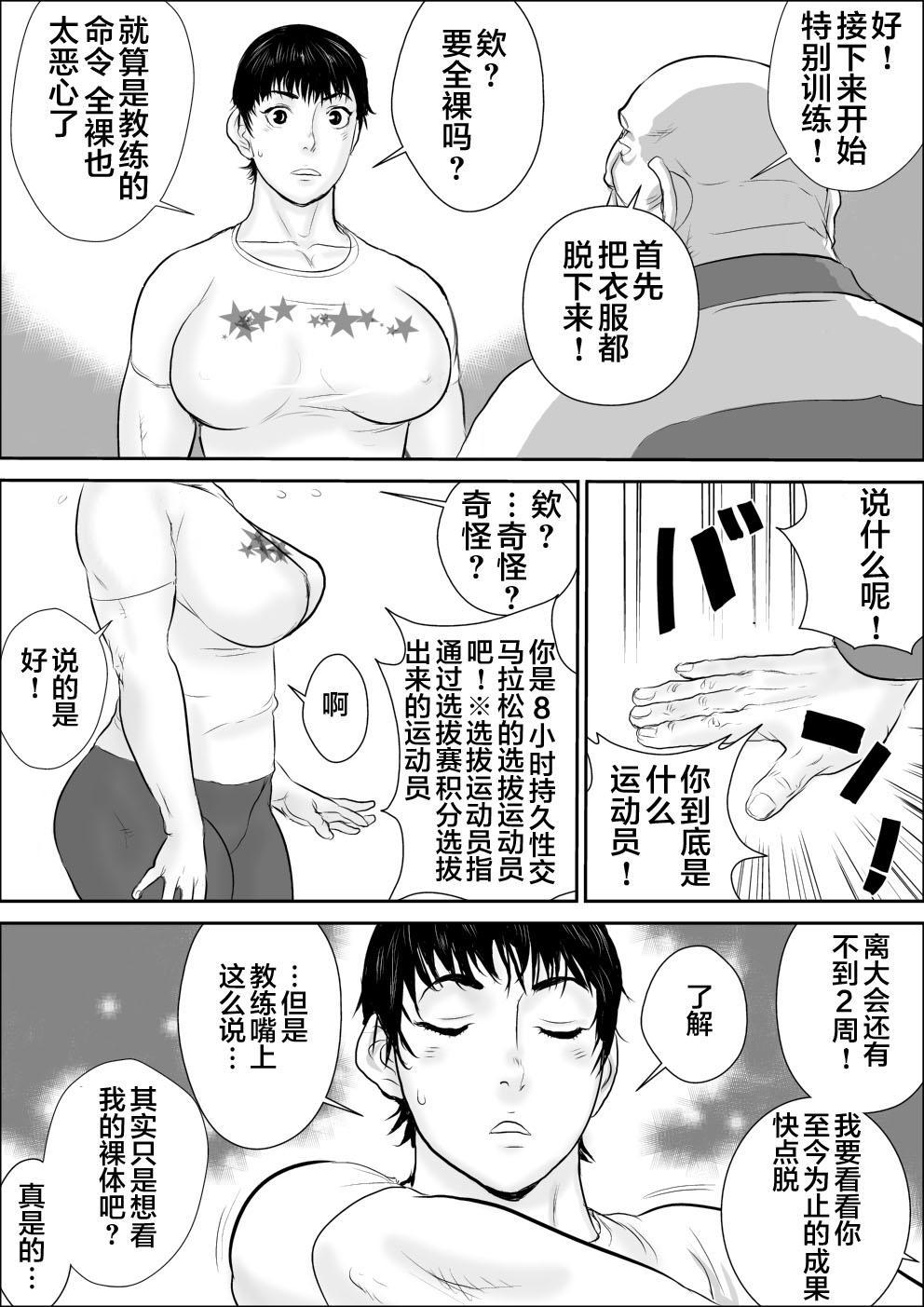 Joshi Athlete Saiminkan Joshi Wrestling Hen 6