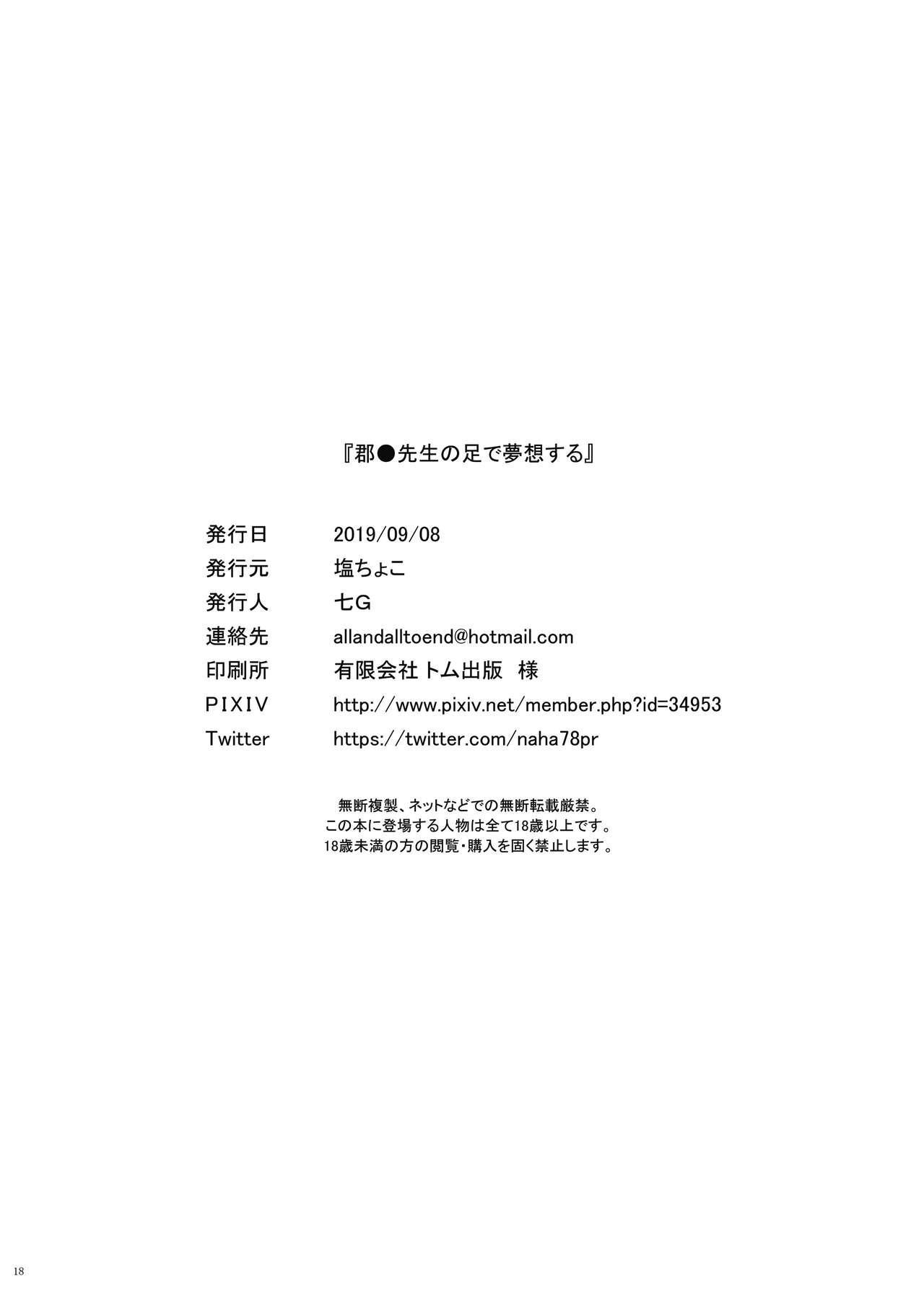 Gundo Sensei no Ashi de Musou Suru 17