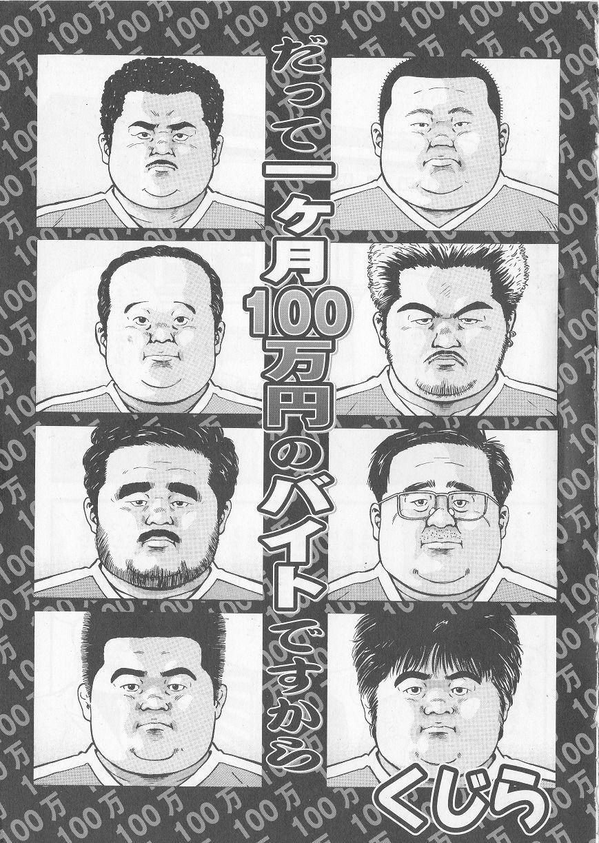 Datte 1 Kagetu100 Man En no Baito Desu Kara 0