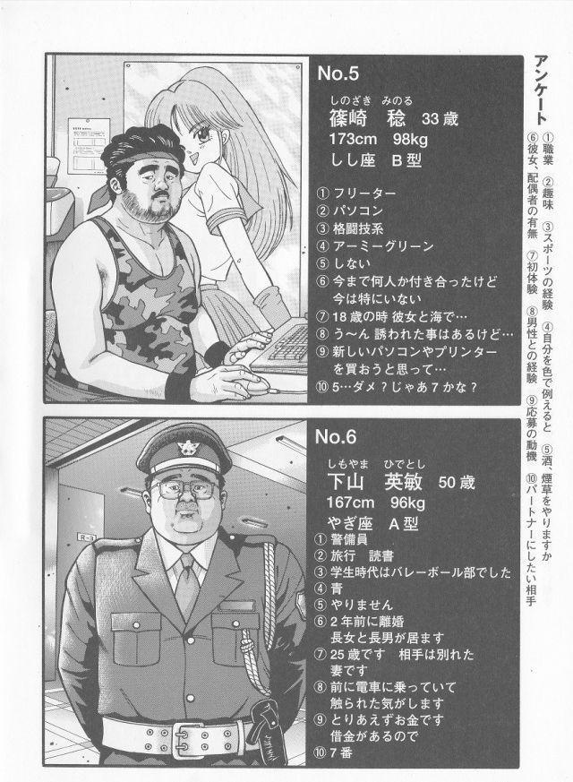 Datte 1 Kagetu100 Man En no Baito Desu Kara 9