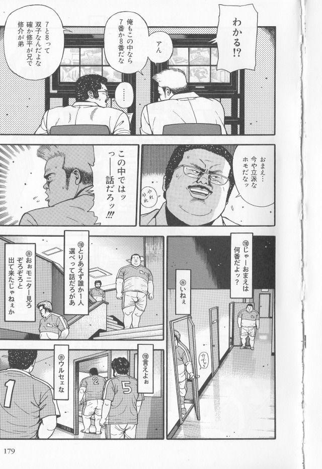 Datte 1 Kagetu100 Man En no Baito Desu Kara 14