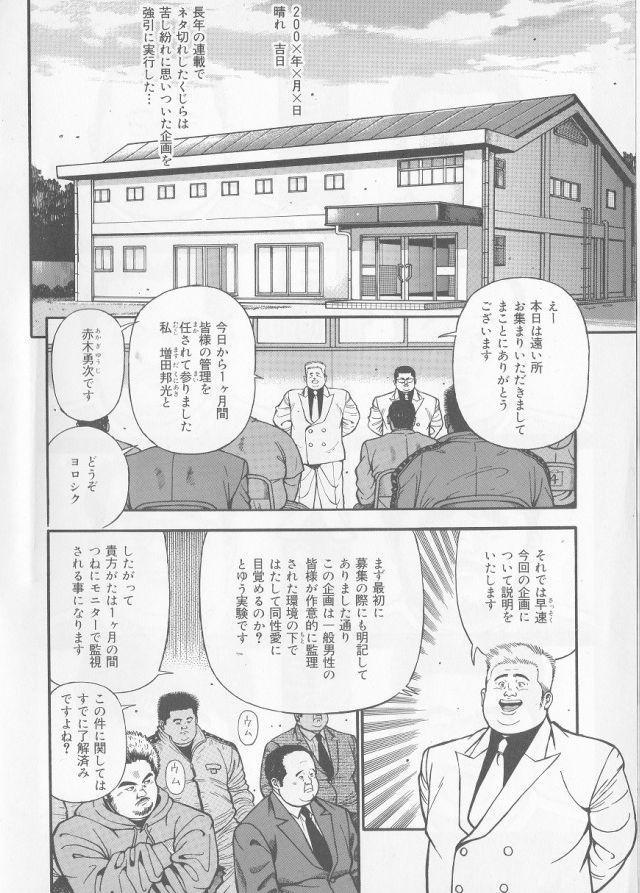 Datte 1 Kagetu100 Man En no Baito Desu Kara 1