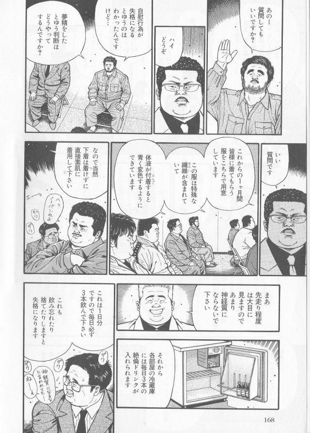 Datte 1 Kagetu100 Man En no Baito Desu Kara 3