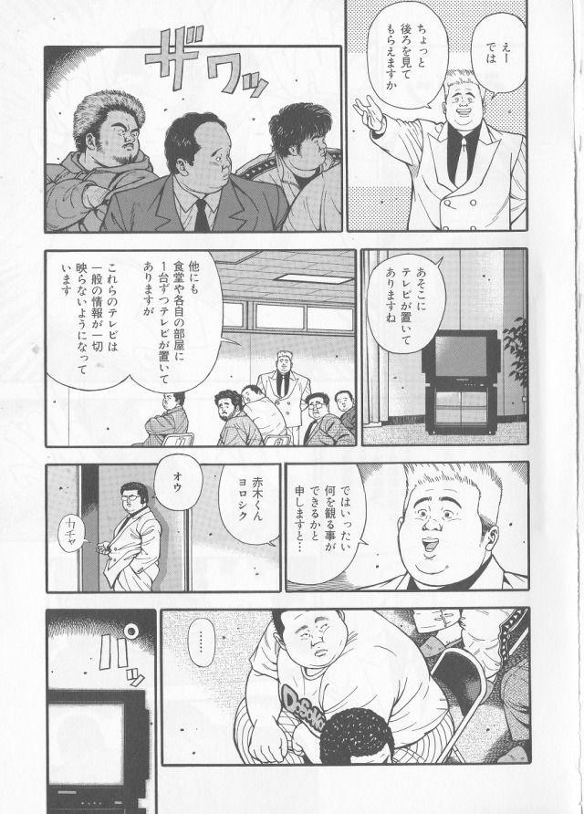 Datte 1 Kagetu100 Man En no Baito Desu Kara 4