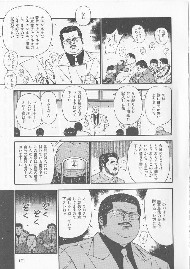 Datte 1 Kagetu100 Man En no Baito Desu Kara 6